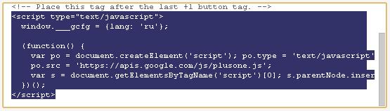 кнопка google 1