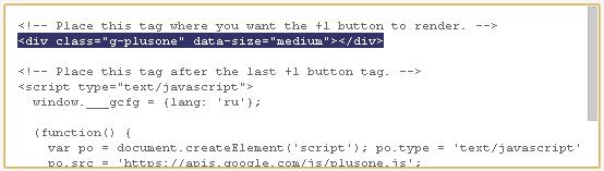 кнопка гугл плюс