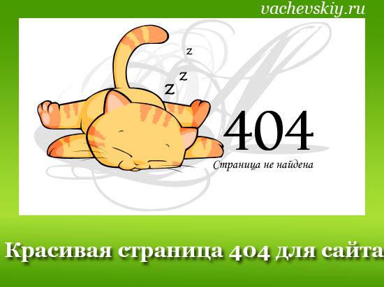 красивая страница 404 для сайта