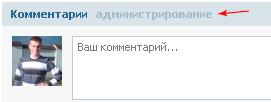администрирование комментариев вконтакте