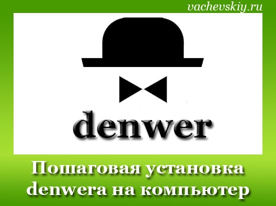 как установить локальный сервер denwer