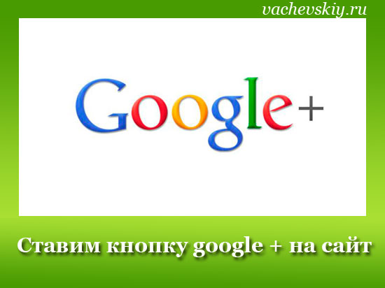 кнопка google + 1 на сайт