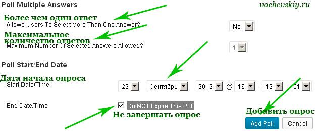 добавить опрос на блог
