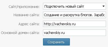 подключить сайт в контакте