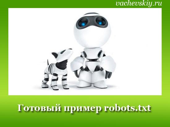 как создать файл robots txt для wordpress