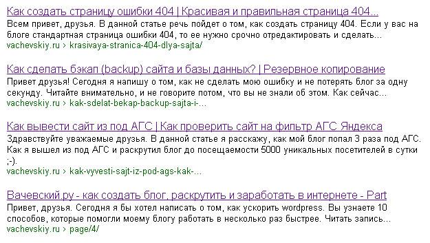 Что такое сниппет и как его сделать ...: vachevskiy.ru/chto-takoe-snippet-kak-sdelat-snippet