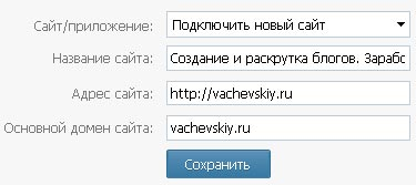 кнопка мне нравится на сайт