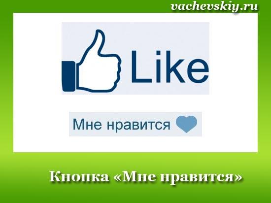 кнопка мне нравится facebook