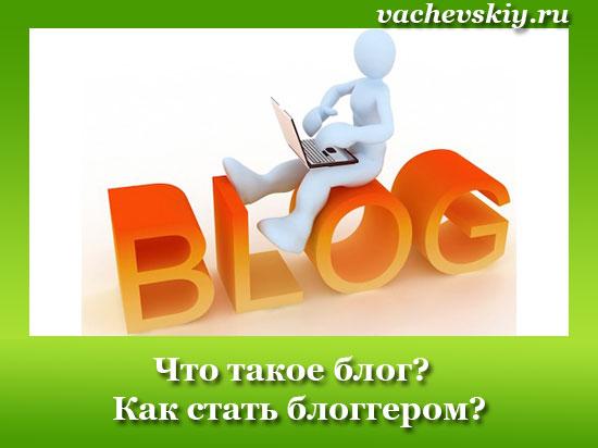 кто такой блоггер