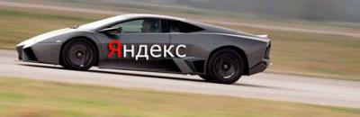машина янденкс