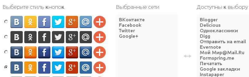 кнопки соц сетей для сайта