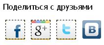 кнопки соц сетей