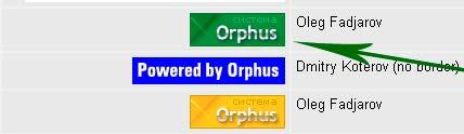 баннер orphus
