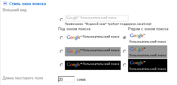 Как добавить пользовательский поиск Google