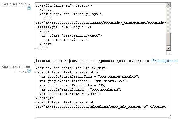 код поиска от гугла