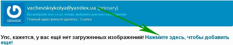 установка аватара