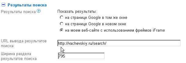 поиск гугла на сайт