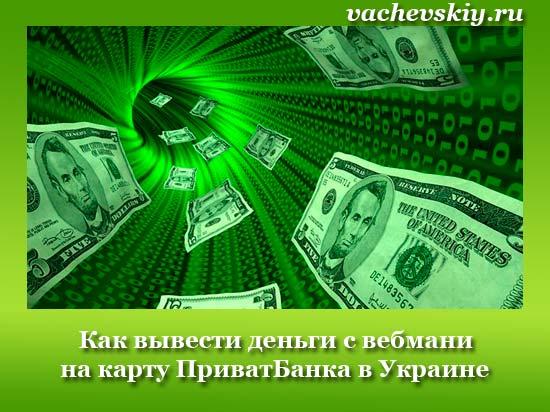 как вывести деньги с вебмани в украине