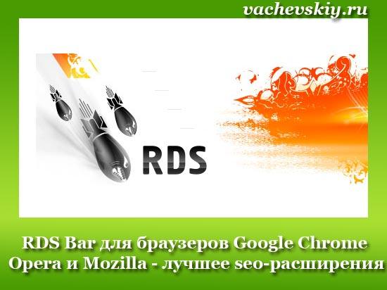 RDS bar для Opera