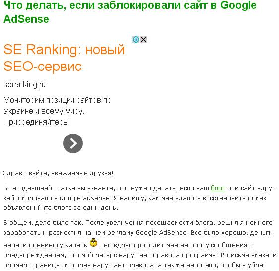как заработать на гугл адсенс