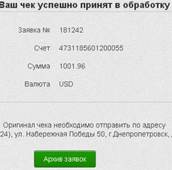чек в приватбанке