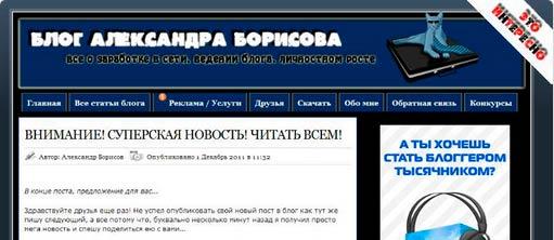 блог борисова
