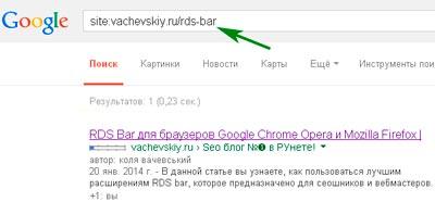 Как проверить индексацию страницы в Гугле