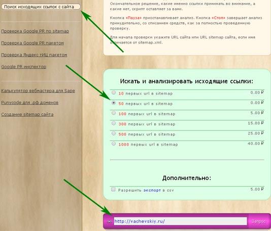 как проверить исходящие ссылки с сайта