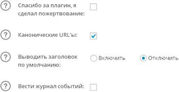 "Настройки плагина ""Инструменты SEO"""