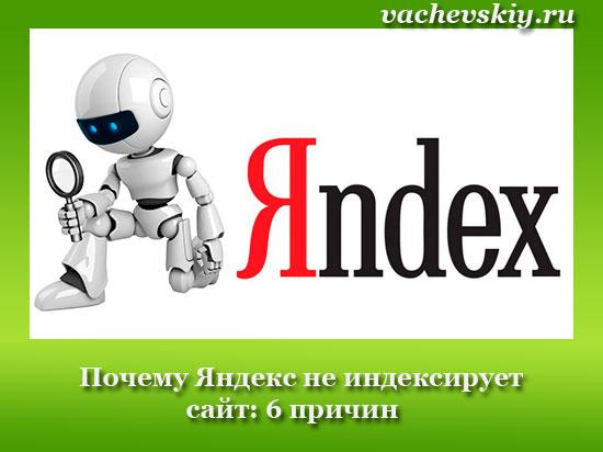 почему яндекс не индексирует страницы