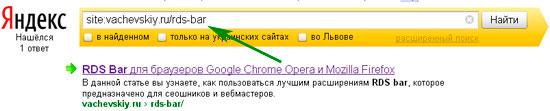 проверить индексацию страницы в Яндексе