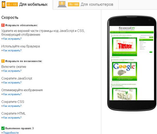 проверить скорость загрузки сайта гугл