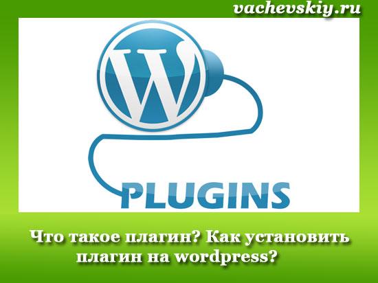 что такое плагин wordpress