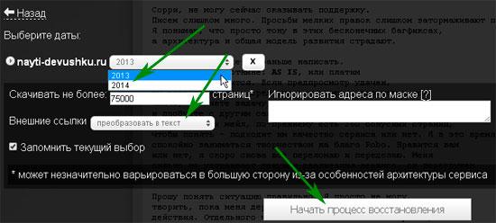 как восстановить сайт из резервной копии