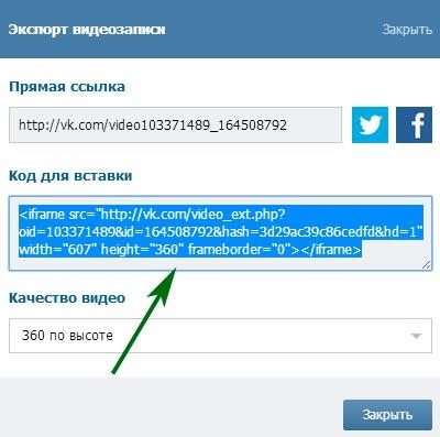 как вставить видео на сайт с вконтакте