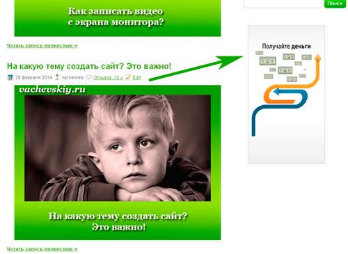 баннер на vachevskiy.ru