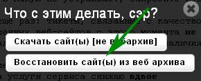 как восстановить сайт из бэкапа wordpress