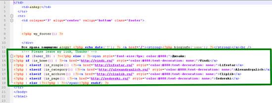 вредоносный код в футере