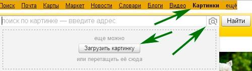 проверить уникальность картинки в Яндексе