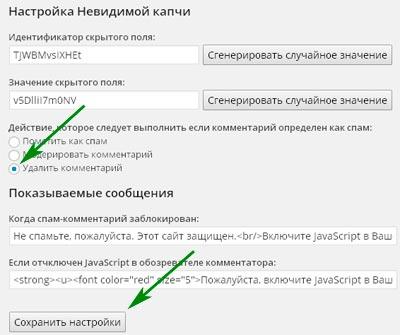 защита от спама на сайте