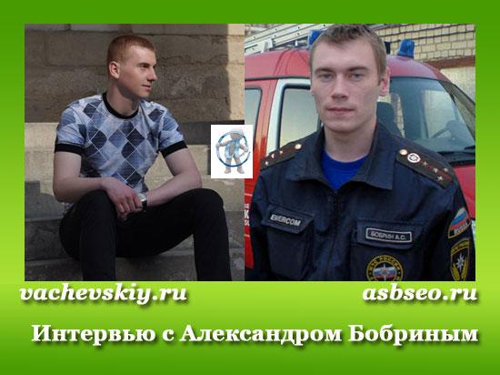 Александр Бобрин и Коля Вачевский