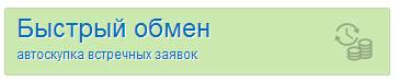 обмен денег webmoney