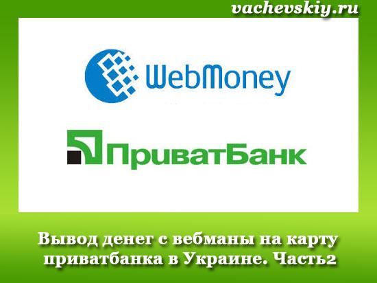 вывод денег из вебмани