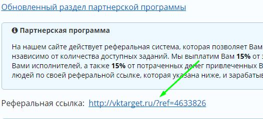 реферальная ссылка vktarget