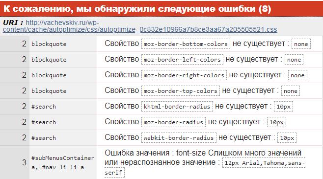 Сервис валидации нашел ошибки в CSS