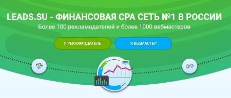 финансовая партнерская программа Leads