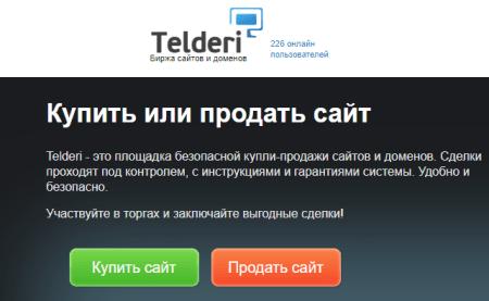 Инвестиции в покупку сайтов через Telderi