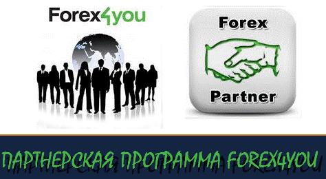 Обзор партнерской программы Forex4you