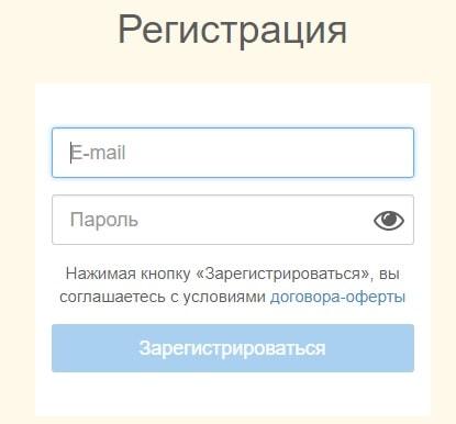 Регистрация в Grattis