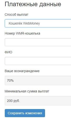 Платежные данные